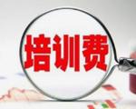贵州民族大学成人教育合作办学收取高额培训费 官方督促清退