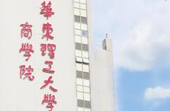 华东理工大学商学院院长马铁驹:培养具有国际视野和实践能力的商科人才