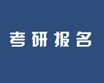 """考研网报月底结束 修改""""报考单位""""等信息需重新报名"""
