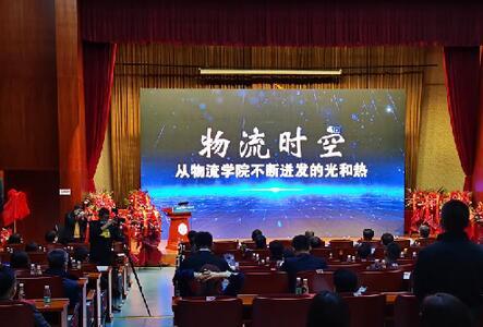 """北京物资学院举办""""物流时空对话""""2020中国物流论坛"""