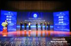 EduHacks 2020 国际大学生创客马拉松大赛总决赛在京落幕