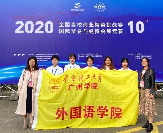 华南理工大学广州学院外国语学院在竞赛中获佳绩