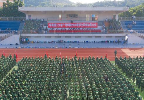 华南理工大学广州学院举行2020级学生军训动员大会