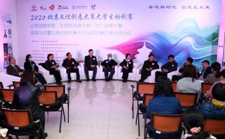 2020北京文化创意大赛 聚焦创意创新创业