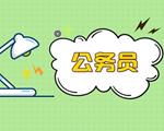 2021年度江苏省考职位表出炉 应届生报考机会增加