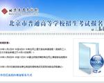 北京2021年高考网报正在进行中 这些细节需注意