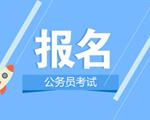 四川省考报名今日截止 最火岗位506:1