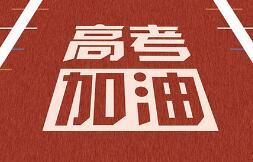 [考动力]北京高考报名开始缴费可选三种支付方式