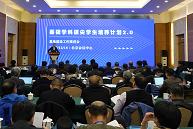 """""""基础学科拔尖学生培养计划2.0""""基地建设工作推进会在京举办"""