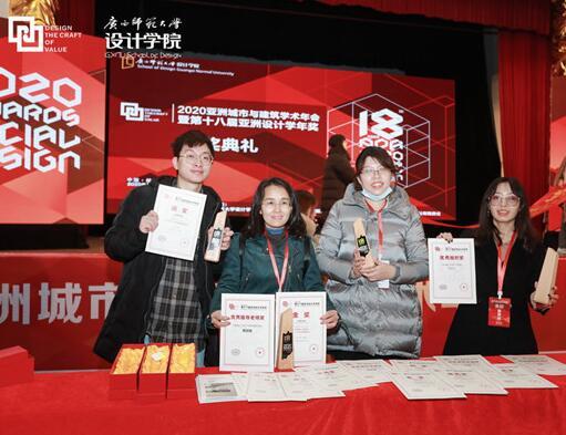 華南理工大學廣州學院建築學子斬獲亞洲設計學年獎金獎