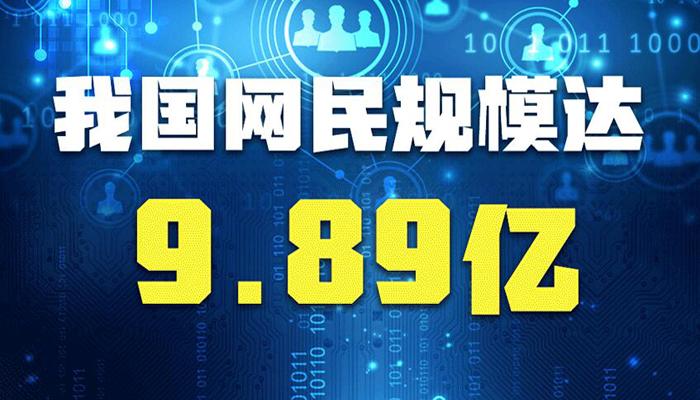 我國網民規模達9.89億 其中二成多是學生