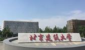 """北京建筑大学2021年土木与交通工程学院高招实施""""双培计划""""和""""外培计划"""""""