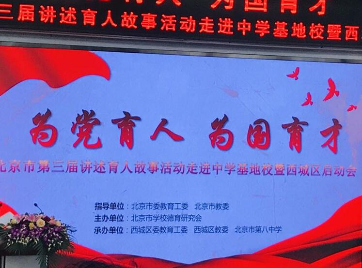 北京全市中学教师开讲育人故事