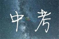 天津市9.9万名考生今日中考