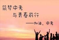 上海市中考开考 考生应至少提前45分钟到达考点