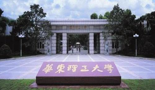 华东理工大学新增三个招生专业 2021招生总计划4155名