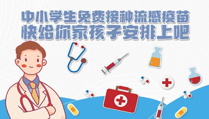 中小学生免费接种流感疫苗 快给你家孩子安排上吧!