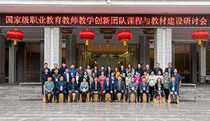 国家级职业教育教师教学创新团队课程与教材建设论坛在武汉举办