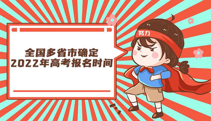 北京、上海等多省市确定2022年高考报名时间