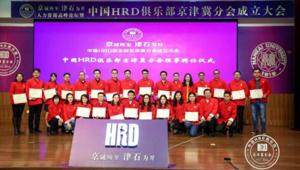 中国HRD俱乐部京津冀分会成立